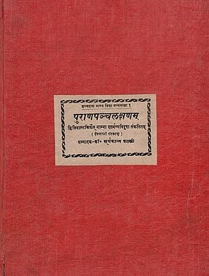 पुराणपञ्चलक्षणम्: A Collection of Puranic Texts Bearing on the Five Characteristic Topics of the Puranas (A Rare Book)