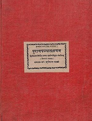 पुराणपञ्चलक्षणम्: A Collection of Puranic Texts Bearing on the Five Characteristic Topics of the Puranas (A Rare Book)