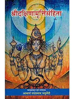 श्रीदक्षिणामूर्त्ति संहिता (संस्कृत एवं हिंदी अनुवाद) - Shri Dakshinamurti Samhita: An Original Text on Sri Vidya