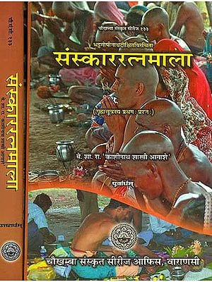 संस्काररत्नमाला: Samskar Ratna Mala (Dharmasastra) (Set of 2 Volumes)