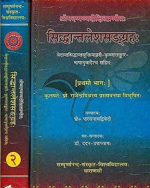 सिध्दान्तलेशसंग्रह: Siddhantalesh Sangraha (Set of 2 Volumes)