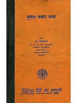 मुग़ल सम्राट बाबर: Mughal Emperor Babur  (A Rare Book)
