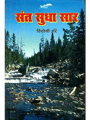 संत सुधा सार: A Collection of Sant Literature