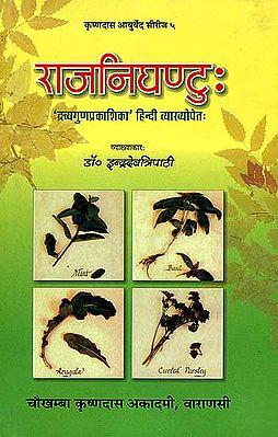राजनिघन्टु (संस्कृत एवं हिंदी अनुवाद) - Rajnighantu