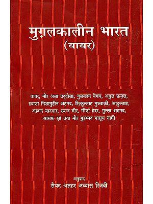 मुग़ल कालीन भारत (बाबर): Mughal India (Babur)