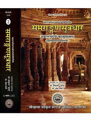 समराङ्गणधार: अपर्नामधेयं वास्तुशास्त्रम् (संस्कृत एवं हिंदी अनुवाद)- Samrangana Sutradhara: Treatise of Housing Architecture, Machines, Inconography and Dance) - Set of Two Volumes