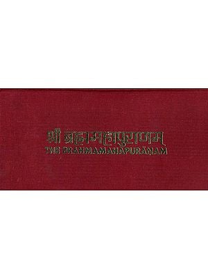 श्रीब्रह्ममहापुराणम्: The Brahma Puranam