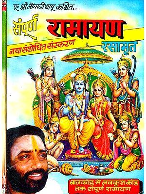 सम्पूर्ण रामायण रसामृत: Rama Katha by Morari Bapu