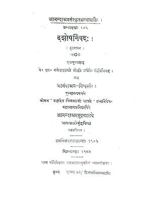 दशोपनिषद: The Ten Upanishads (Anand Ashram Edition)