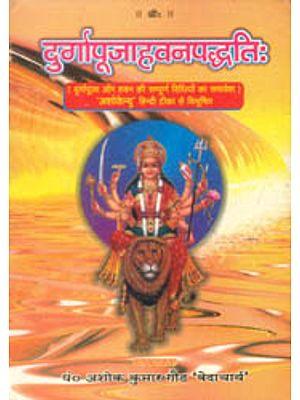 दुर्गापूजाहवनपध्दति (दुर्गा पूजा और हवन की सम्पूर्ण विधियों का समावेश): How to Conduct Worship and Havan of Goddess Durga