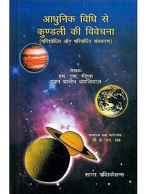 आधुनिक विधि से कुंडली की विवेचना: An Exposition of Horoscope from The Modern Viewpoint