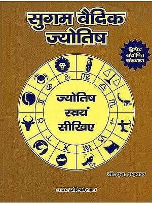 सुगम वैदिक ज्योतिष: Easy Vedic Astrology
