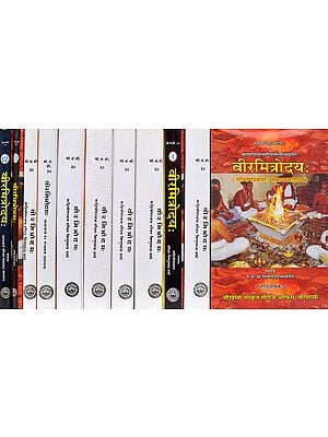 वीरमित्रोदय: Viramitrodaya (Dharmashastra) (Set of 11 Volumes) (An Old and Rare Book)