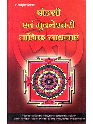 षोडशी एवं भुवनेश्वरी तान्त्रिक साधनाएं: The Tantric Sadhanas of Shodeshi and Bhuvaneshwari (Mahavidyas)