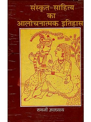 संस्कृत साहित्य का आलोचनात्मक इतिहास: A Critical History of Sanskrit Literature