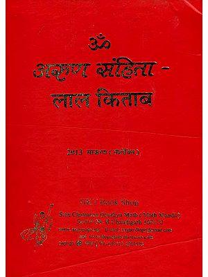 अरुण संहिता लाल किताब: Arun Samhita Lal Book