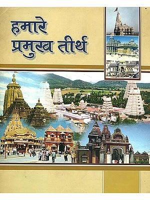 हमारे प्रमुख तीर्थ: Pilgrimages of India