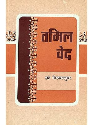 तमिल वेद: The Tirukkural in Hindi
