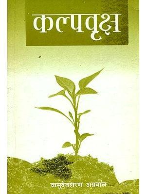 कल्पवृक्ष: Kalpavriksha (Essays on Ancient Indian Culture)