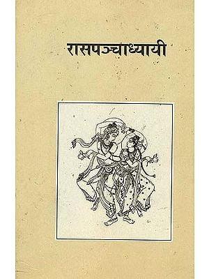 रास पञ्चाध्यायी: Rasa Panchadhyayi