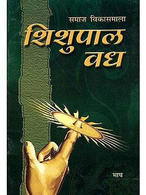 शिशुपाल वध: Summary of Shishupala Vadha