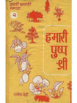 हमारी पुष्प श्री: Flowers of India