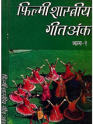 फ़िल्मी शास्त्रीय गीत अंक: Classical Songs From Films (With Notations)  (Set of 2 Volumes)