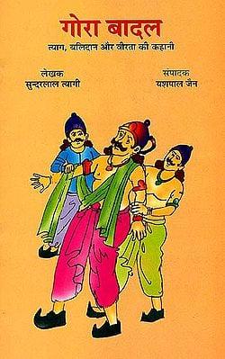 गोरा बादल: Gora Badal (A Story of Sacrifice and Valour)