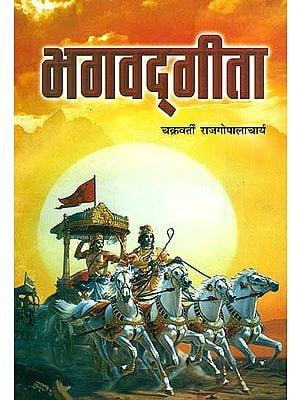 भगवद्गीता (संस्कृत एवं हिंदी अनुवद) -  Bhagavad Gita by C. Rajagopalachari