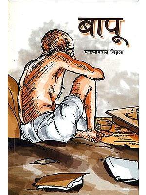 बापू: Bapu by Ghanshyam Das Birla