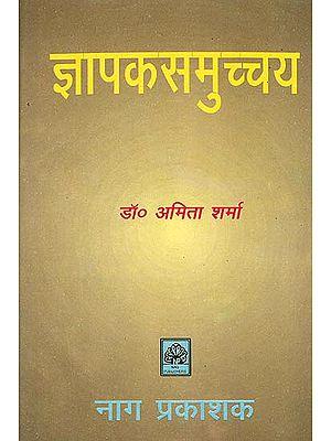 ज्ञापकसुमच्चय: Jnapak Samucchaya