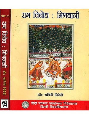 राग विबोध मिश्रबानी: Raga Vibodha Mishra Vani (Set of 2 Volumes) (With Notations)