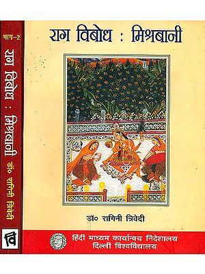 राग विबोध मिश्रबानी: Raga Vibodha Mishra Vani (Set of 2 Volumes) (With Notations)