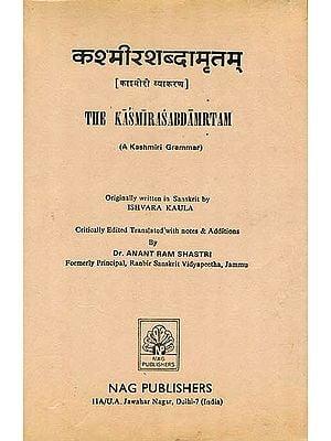 कश्मीरशब्दामृतम्: A Kashmiri Grammar