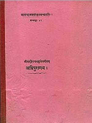अग्निपुराणम्: The Agni Puranam (Anandashram Edition)