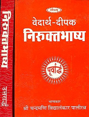वेदार्थ दीपक निरुक्तभाष्य (संस्कृत एवं हिंदी अनुवाद) -  Nirukta Bhashya (Set of 2 Volumes)