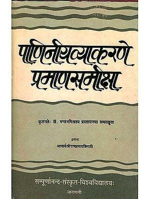 पाणिनीयव्याकरणे प्रमाणसमीक्षा: Analysis of Pramana in Paninian Grammar