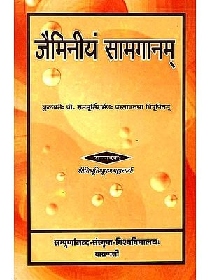 जैमिनियं सामगानम्: Jaiminiya Samagana (An Old and rare Book)