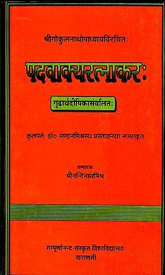 पदवाक्यरत्नाकर: Pada Vakya Ratnakar