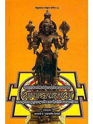 श्रीपाञ्चरात्ररक्षा: Shri Pancharatra Raksha of Vedanta Deshika
