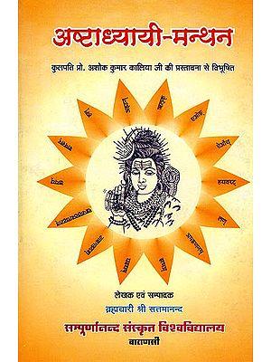 अष्टाध्यायी  मन्थन: Churning the Ashtadhyayi