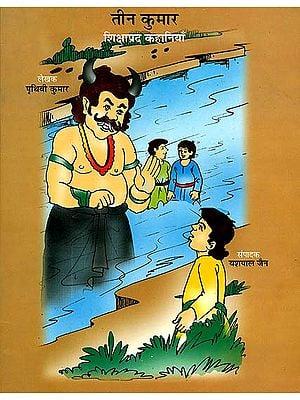 तीन कुमार (शिक्षाप्रद कहानियाँ) - Three Princes (Instructive Stories)