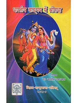 भारतीय वाङ्गमय में श्रीराधा: Radha in Indian Literature (An Old and Rare Book)