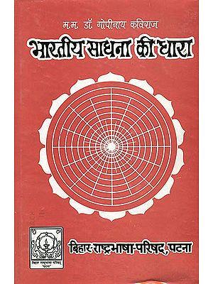 भारतीय साधना की धारा: Bhartiya Sadhana ki Dhara