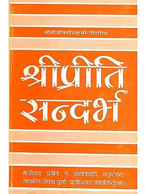 श्री प्रीति सन्दर्भ: Shri Priti Sandarbha