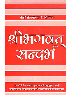 श्री भगवत् सन्दर्भ: Shri Bhagavat Sandarbha