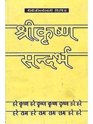 श्री कृष्ण सन्दर्भ: Shri Krishna Sandarbha