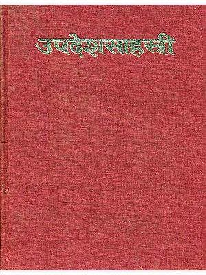 उपदेशसाहस्त्री: Updesh Sahasri
