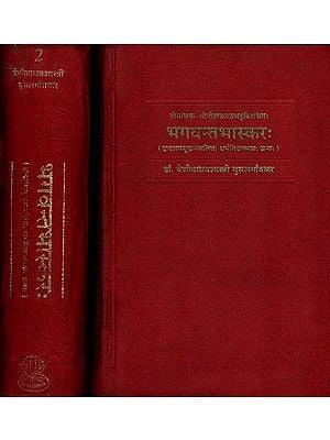 भगवन्तभास्कर: Bhagavant Bhaskara of Sri Nilakantha Bhatta (Dharmasastra) (Set of 2 Volumes)