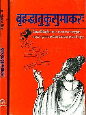 बृहध्दातुकुसुमाकर:  Brihad Shabda Kusumakar (Set of 2 Volumes)